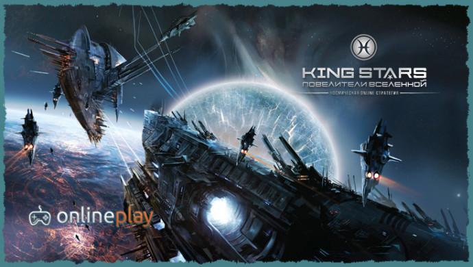 Космическая онлайн игра King Stars