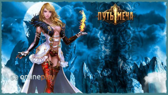 Онлайн игра Путь Меча (Swordsaga)