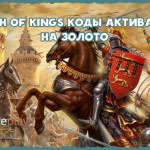Clash of Kings коды активации на золото