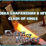 Снаряжение Clash of Kings и его ковка