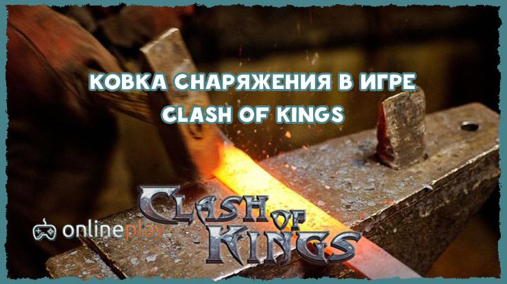 Как правильно ковать снаряжение лорда в игре Ckash of Kings