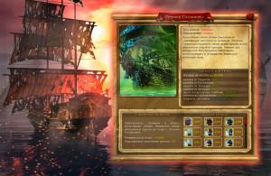 igra-kodeks-pirata-registracija2