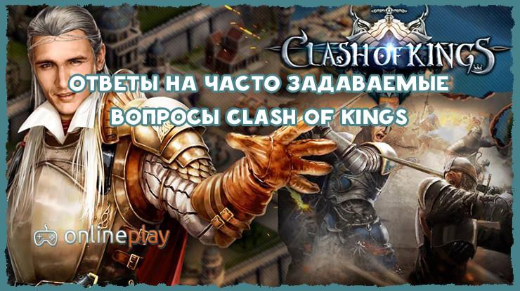 Ответы на часто задаваемые вопросы Clash of Kings