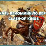 Скачать взломанный Clash of Kings