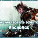 Как заработать золото ArcheAge