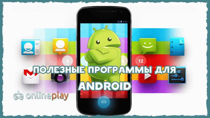 Список лучших программ для Android