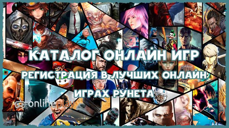 Список лучших онлайн игр рунета. Бесплатно зарегистрироваться в онлайн играх