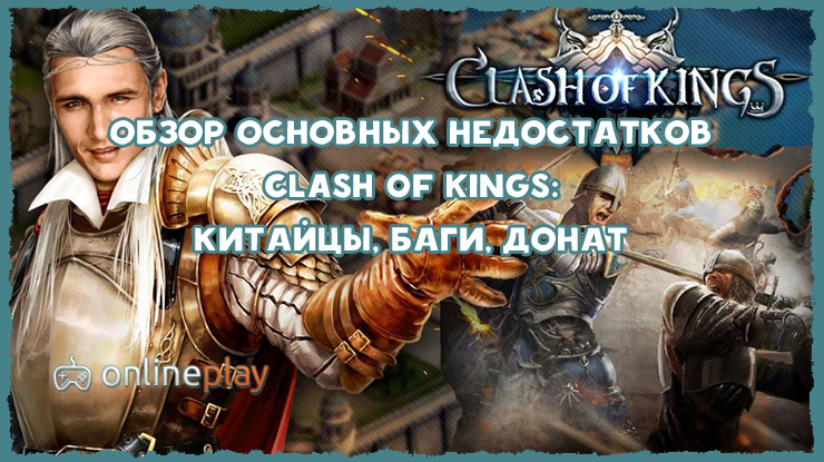 Основные недостатки Clash of Kings