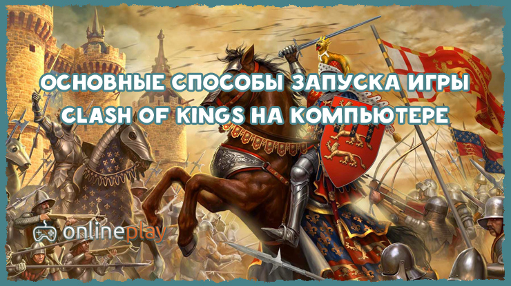 Как играть в Clash of Kings на компьютере