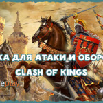 Войска в Clash of Kings