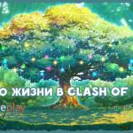 Дерево жизни Clash of Kings