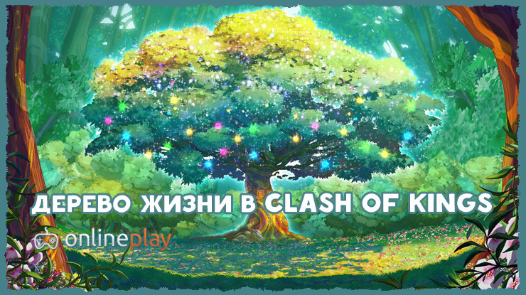 Дерево жизни в игре Clash of Kings