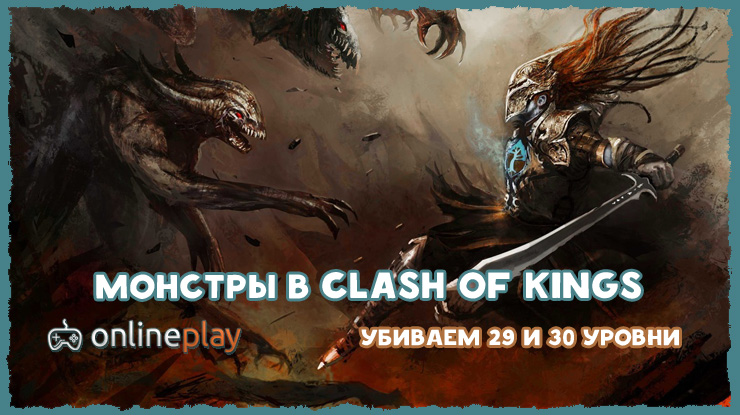 Монстры в Clash of Kings и как их убить
