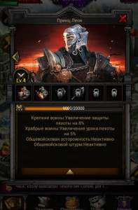 Принц Леон в Clash of Kings