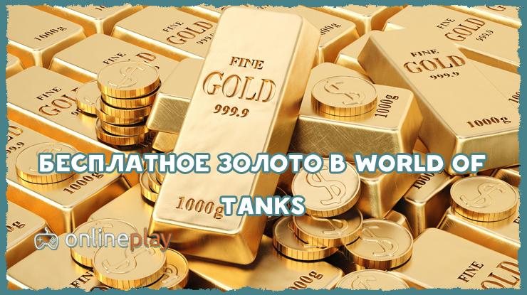 Способы получения золота для World of Tanks