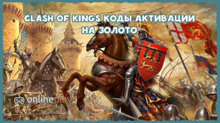 Коды активации и приглашения для Clash of Kings
