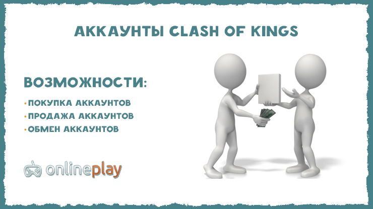 Покупка, продажа аккаунтов Clash of Kings