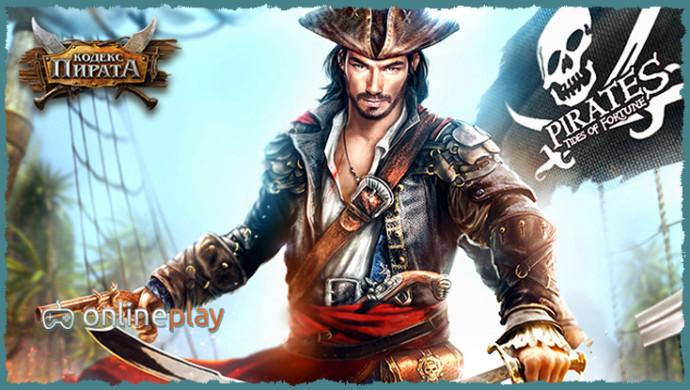 Онлайн игра Кодекс Пирата