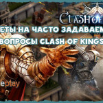 Обзор Clash of Kings