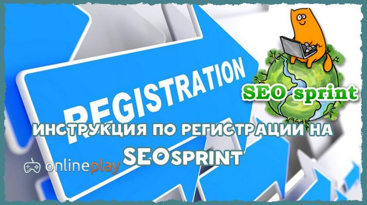Регистрация SEOsprint. Подробная инструкция от А до Я