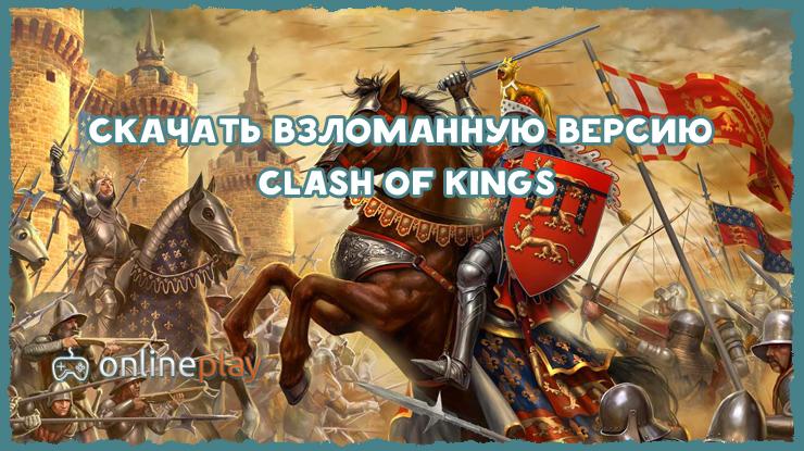 Скачать взломанную версию игры Clash of Kings