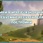 Замки в игре Clash of Kings