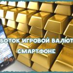 Заработок игровой валюты на смартфоне
