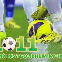 Футбол 11х11