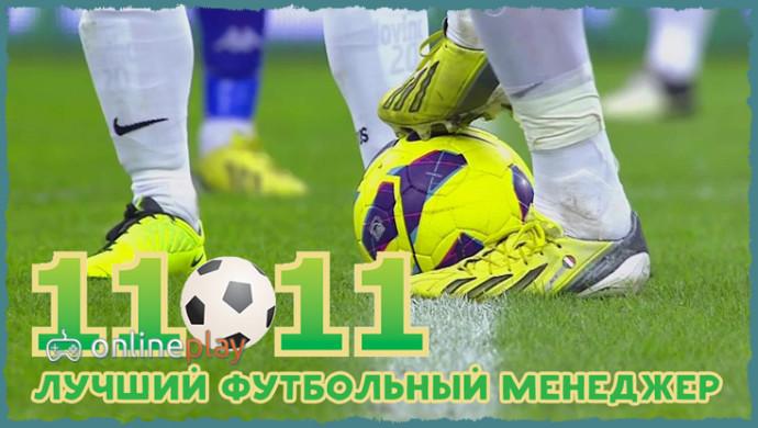 Футбол 11x11