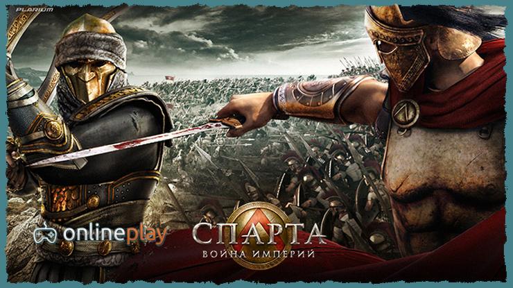 Онлайн игра Спарта: Война империй