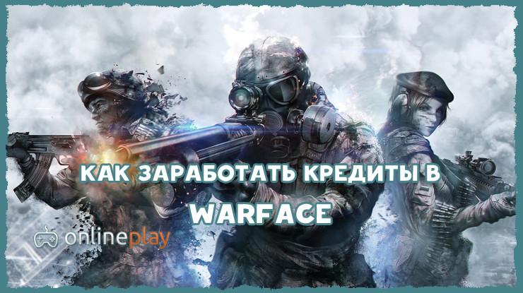 Способы заработка кредитов для игры Warface