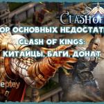 Игра Clash of Kings и ее недостатки