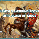 Халявные ресурсы Clash of Kings
