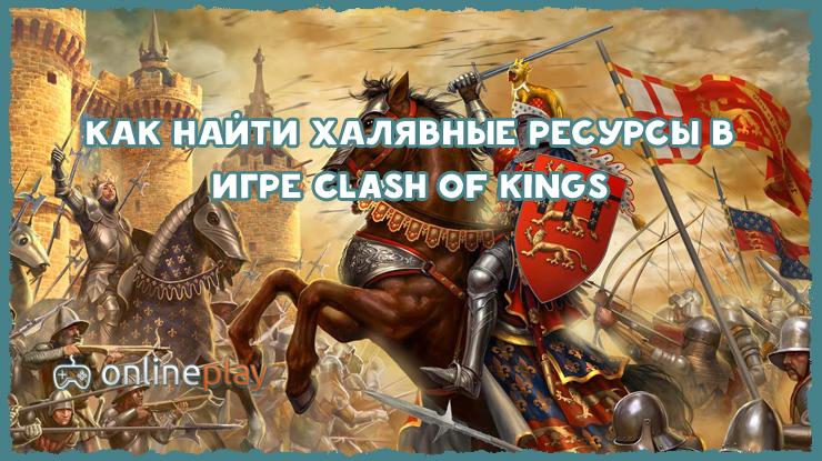 Грабим ресурсы из брошенных замков Clash of Kings