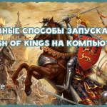 Clash of Kings играть на компьютере онлайн