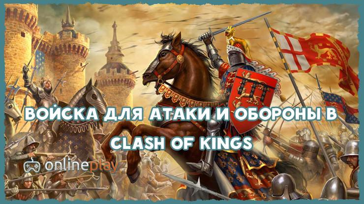 Войска для атаки и обороны в Clash of Kings