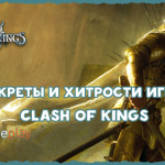 Секреты Clash of Kings