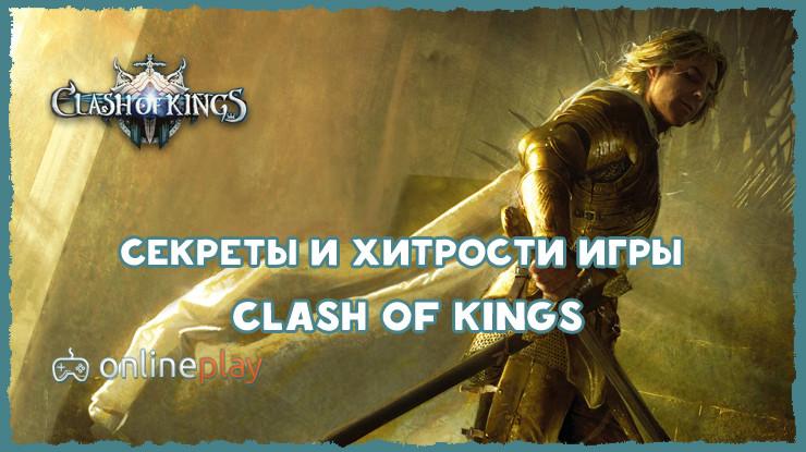 Секреты и хитрости Clash of Kings
