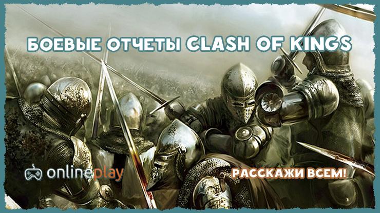Отчеты об успешных атаках в Clash of Kings