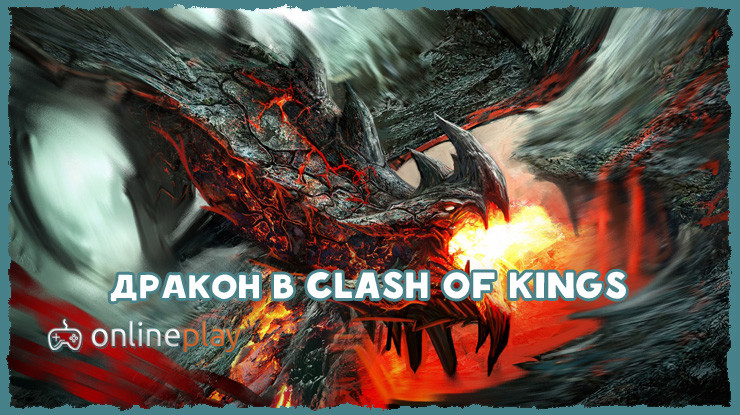Дракон в Clash of Kings и его развитие