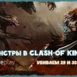 Монстры в Clash of Kings, убиваем 29 и 30 уровни