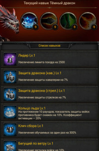 Навыки дракона Clash of Kings 2