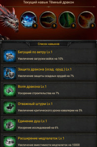 Навыки дракона Clash of Kings 3