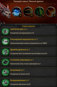 Навыки дракона Clash of Kings 4